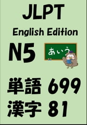 JLPT(日本語能力試験)N5:単語(vocabulary)漢字(kanji)Free list ebook by Sam Tanaka