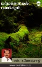 Marmakaattil Payangaram ebook by N. Ganeshraj