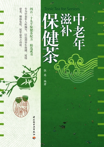 中老年滋补保健茶 ebook by 张英
