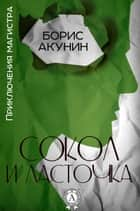Сокол и Ласточка ebook by Борис Акунин