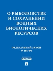 "ФЗ РФ ""О рыболовстве и сохранении водных биологических ресурсов"" ebook by Текст принят Государственной Думой, одобрен Советом Федерации"