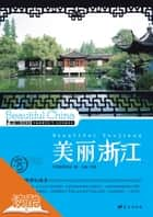 Beautiful Zhejiang - Ducool High Definition Illustrated Edition ebook by Wang Yue