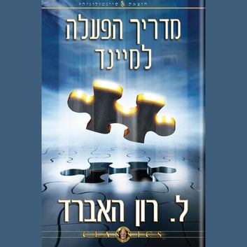 Operation Manual for the Mind (HEBREW) audiobook by L. Ron Hubbard