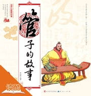 The Story of Guanzi/The Story of Chinese Ancient Thinkers (Ducool Full Color Illustrated Edition) ebook by Zhu Dan