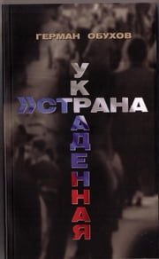 Украденная страна ebook by Герман Обухов