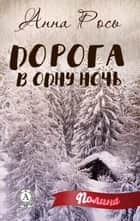 Дорога в одну ночь eBook by Анна Рось