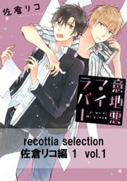 recottia selection 佐倉リコ編1 vol.1 ebook by 佐倉 リコ