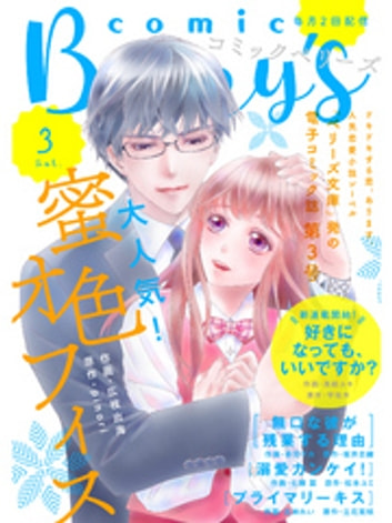 comic Berry's vol.3 ebook by comic Berry's編集部