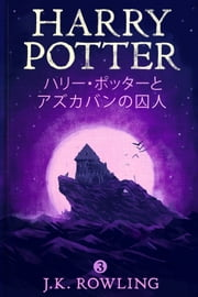 ハリー・ポッターとアズカバンの囚人 - Harry Potter and the Prisoner of Azkaban ebook by Kobo.Web.Store.Products.Fields.ContributorFieldViewModel