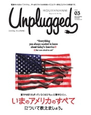 HOUYHNHNM Unplugged ISSUE 03 2016 SPRING SUMMER ebook by ライノ