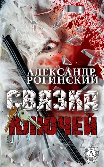 Связка ключей ebook by Александр Рогинский