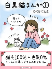 <フルカラー>白黒猫まんが 1 ebook by Kobo.Web.Store.Products.Fields.ContributorFieldViewModel