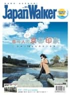 JapanWalker Vol.31 2月號 - 在地人的京都印象 ebook by Japan Walker編輯部