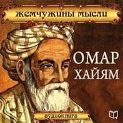 Omar Khayyam: Pearl Thought [Russian Edition] audiobook by Omar Khayyam