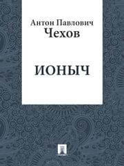 Ионыч ebook by Чехов А.П.