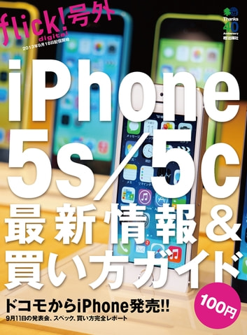 flick!号外 iPhone 5s/5c最新情報&買い方ガイド ebook by flick!digital編集部