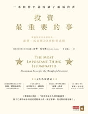 投資最重要的事:一本股神巴菲特讀了兩遍的書 - The Most Important Thing Illuminated: Uncommon Sense for the Thoughtful Investor ebook by 霍華.馬克斯
