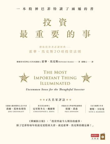 投資最重要的事:一本股神巴菲特讀了兩遍的書 - The Most Important Thing Illuminated: Uncommon Sense for the Thoughtful Investor 電子書 by 霍華.馬克斯