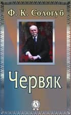 Червяк ebook by Ф. К. Сологуб