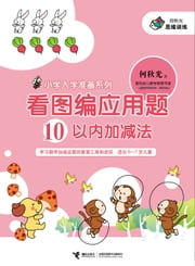 Addition and Subtraction within 10 Learning ebook by He Qiuguang
