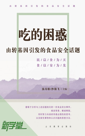 Confusion of Eating: Topics on The Safety of GM Foods - XinXueTang Digital Edition ebook by Tang Shougen,Sha Jinfei,Yin Chuanhong