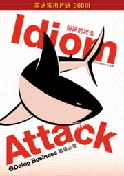 Idiom Attack Vol. 2 - Doing Business (Sim. Chinese Edition): 战胜词组攻击 2 - 职场必备 - English Idioms for ESL Learners: With 300+ Idioms in 25 Themed Chapters ebook by Peter Liptak