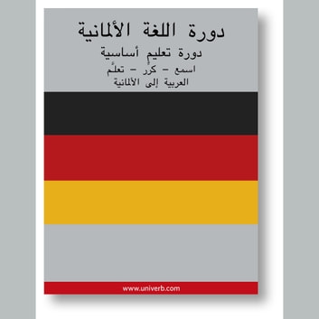 German Course (from Arabic)