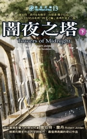時光之輪13:闇夜之塔(下) - The Wheel of Time 13: Towers of Midnight 電子書 by 羅伯特.喬丹 Robert Jordan, 布蘭登.山德森 Brandon Sanderson, 李鐳