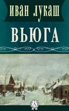 Вьюга ebook by Иван Лукаш