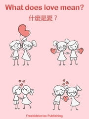 什麼是愛?- What Does Love Mean? ebook by Freekidstories Publishing
