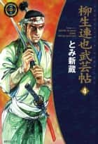 YAGYU RENYA, LEGEND OF THE SWORD MASTER - Volume 4 ebook by Shinzou Tomi