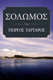 Σολωμός ebook by George Tartaros