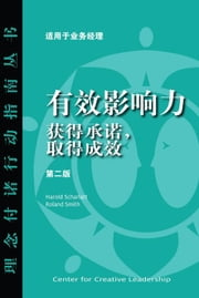 Influence: Gaining Commitment, Getting Results 2E (Chinese) ebook by Scharlatt, Harold