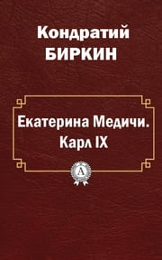 Екатерина Медичи. Карл IX ebook by Кондратий Биркин