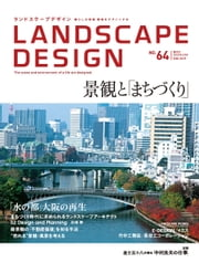 LANDSCAPE DESIGN No.64 景観と「まちづくり」 (ランドスケープ デザイン) ebook by
