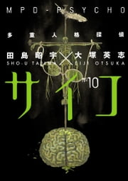 MPD-Psycho Volume 10 ebook by Eiji Otsuka