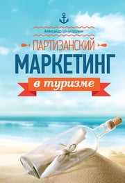 Партизанский маркетинг в туризме ebook by Kobo.Web.Store.Products.Fields.ContributorFieldViewModel