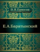Е. А. Баратынский ebook by Валерий Яковлевич Брюсов