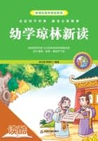 New Analysis to The Children's Knowledge Treasure (Ducool Children Sinology Enlightenment Edition) ebook by Hu Yuanbin, Guo Yanhong