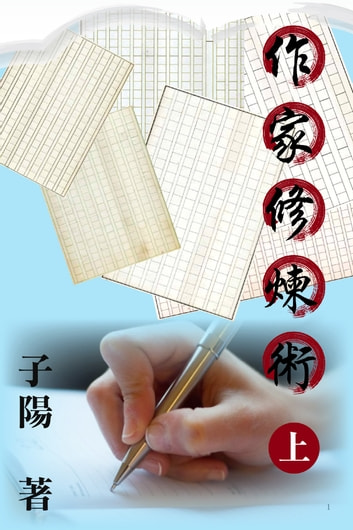 作家修煉術(上) ebook by 子陽