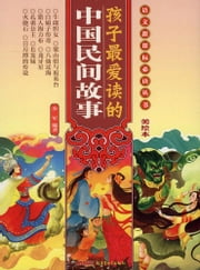 Children's Favourite Chinese Folk Stories ebook by Yang Shaojun