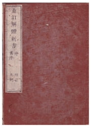 重訂解體新書00序巻 ebook by