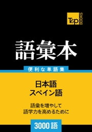 スペイン語の語彙本3000語 ebook by Kobo.Web.Store.Products.Fields.ContributorFieldViewModel