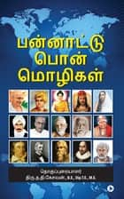 Pannatu Ponmozhigal ebook by T.T. Kesavan