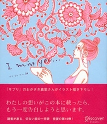 I miss you… 10 ebook by ディスカヴァー
