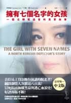 擁有七個名字的女孩:一個北韓叛逃者的真實故事 - The Girl with Seven Names: A North Korean Defector's Story ebook by 李晛瑞 Hyeonseo Lee, 大衛.強 David John, 朱浩一