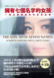 擁有七個名字的女孩:一個北韓叛逃者的真實故事 - The Girl with Seven Names: A North Korean Defector's Story ebook by 李晛瑞 Hyeonseo Lee,大衛.強 David John