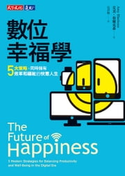 數位幸福學:五大策略,同時擁有效率和福祉的快意人生 - The Future of Happiness: 5 Modern Strategies for Balancing Productivity and Well-Being in the Digital Era ebook by 艾美・布蘭克森, 吳書榆