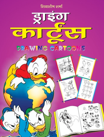 DRAWING CARTOONS (Hindi) ebook by SHIVASHEESH SHARMA