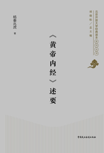 A Summary of Inner Canon of Huangdi ebook by Zhao Hu Yang Qin,兆虎